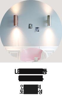 LED 사각 벽등 8,000원