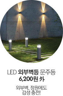 LED 실내벽등 39,900원