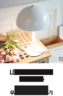 LED 무드등 7300원
